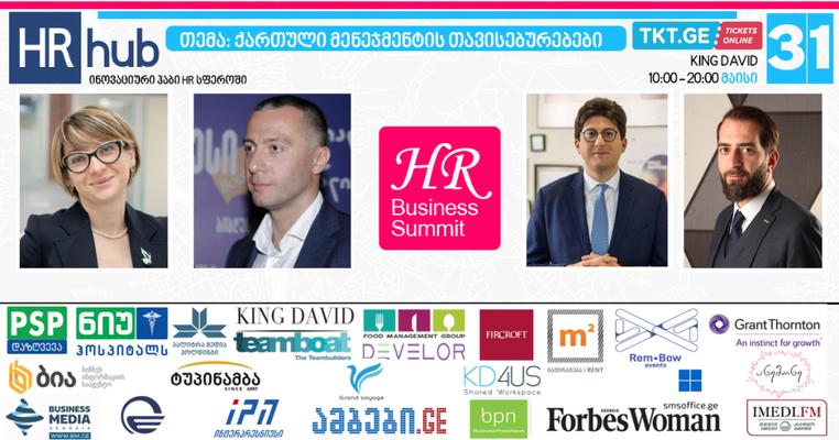 ვინ იქნებიან HR ბიზნეს სამიტი 2019